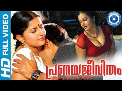 malayalam film lion full movie malayalam full movie 2014 new releases pranayajeevitham