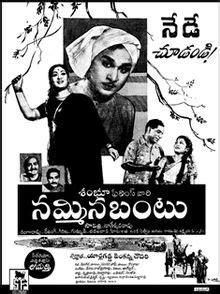Nammina Bantu Mp3 Songs Free Download 1960 Telugu
