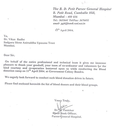 appreciation letter for social work appreciation letter blood donation cs shree aniruddha
