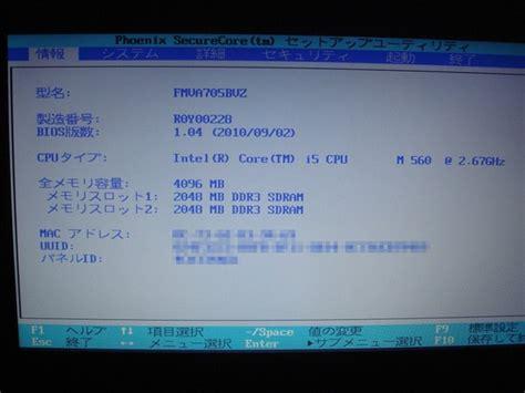 bios reset jumper fujitsu lifebook biosの設定 1 写真共有サイト フォト蔵