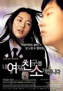 film korea action sedih 220px windstruck movie poster jpg