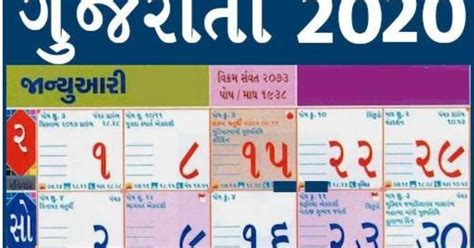 gujarati calendar  vikaram savant    kishor parmar