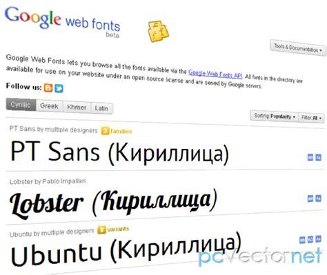 layout css font loading api enabled шрифты google api 187 скрипты для сайтов