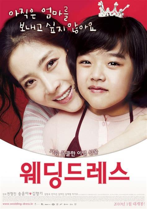 film sedih korea full movie film korea sedih dan search results for kasi sayang ibu calendar 2015