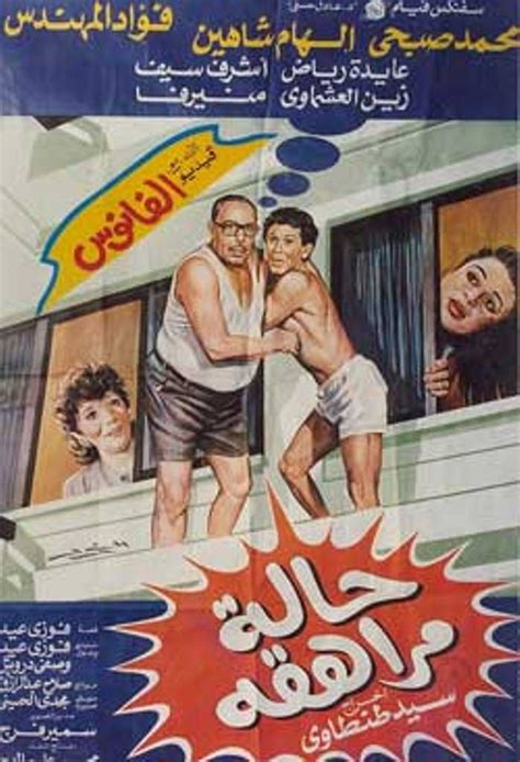 film comedy egypt 61 best egyptian movies images on pinterest egyptian