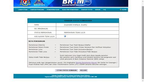 br1m 2016 boleh buat rayuan online rayuan br1m 2015 sehingga 31 mac 2015 cik azizah