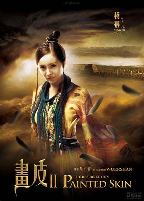 chinese film news latest posters of quot painted skin 2 quot released