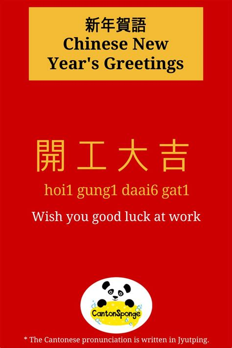 cantonese happy new year 1000 images about common new year phrases