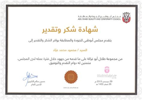 arab organization for quality assurance in education aroqa thank you letters