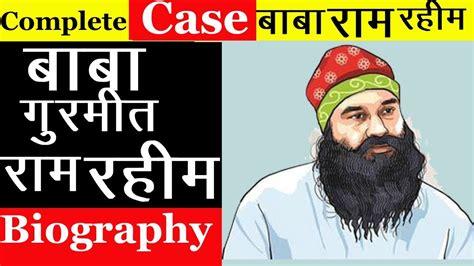 biography rahim hindi language baba ram raheem case ब ब र म रह म क स gurmeet ram