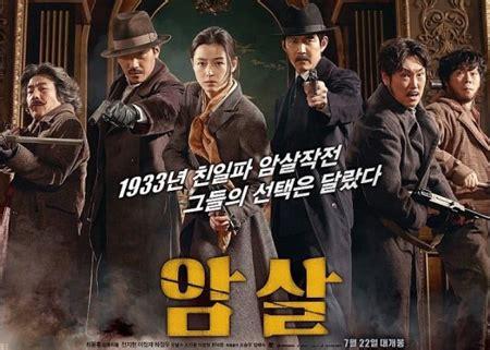 assassination teaser korean action movie 2015 assassination 2015 s top korean movie
