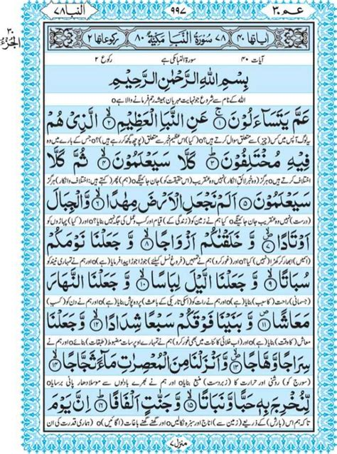 quran juz  surah list gambar islami