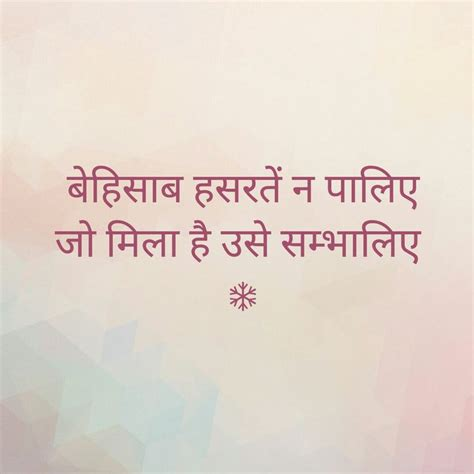quotes shayari hindi 984 best hindi quotes n shayaris images on pinterest