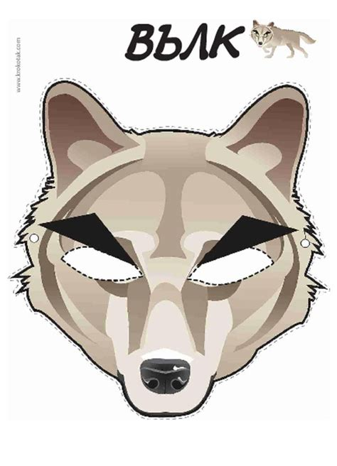 printable wolf mask black and white printable wolf mask printable masks for kids pinterest