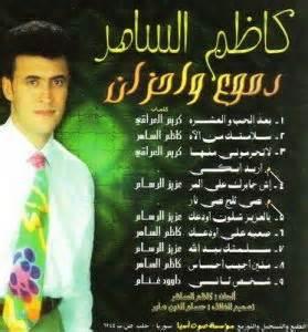 Set 3ini sadsky kazem al saher tears and sadnesses 1