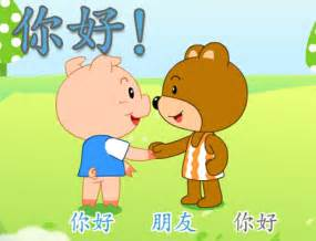 Flashcards Reading 你好 启蒙上 183 一单元 183 第四课 Yes Chinese Learning Chinese