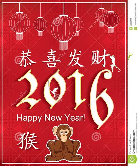 new year song gong xi gong xi 2016 printable greeting card for the new year 2016