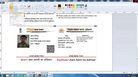 Make Fake Money Online Free - aadhar card making software free download 100 make fake id cards online free free
