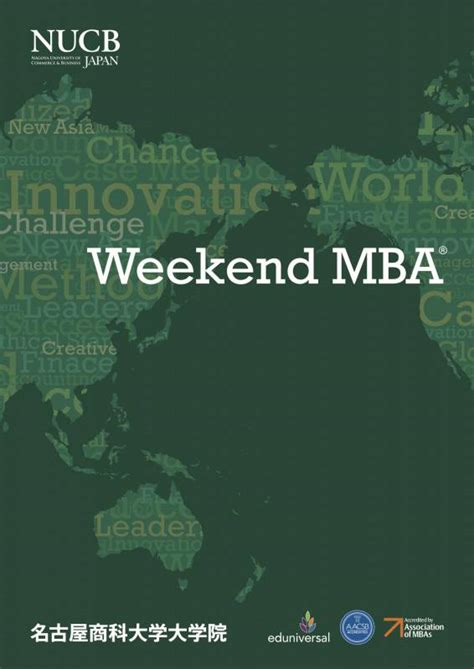 Weekend Mba by Weekend Mbaパンフレットができました Mbaニュース 名古屋商科大学ビジネススクール Mba