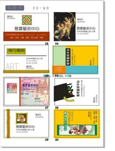 Tutoring Business Cards Templates Free by Tutor 237 A Plantilla De Tarjeta De Visita Vector De Tarjeta