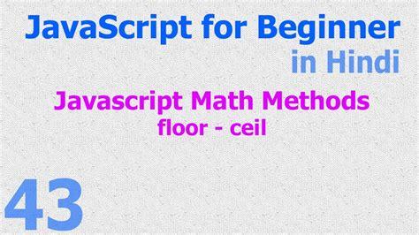 javascript tutorial math 43 javascript hindi beginner tutorials math methods