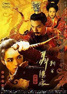 chinese film free download the assassin 2015 film wikipedia