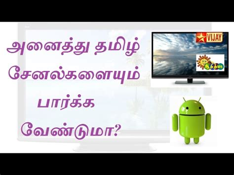 watch tamil tv channels live on android mobile phone app
