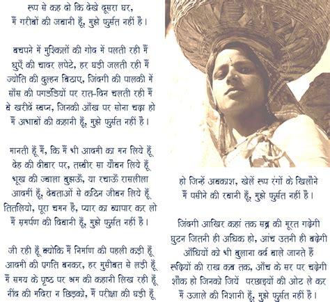 nirala biography in hindi garibon ki jawani geeta kavita com poem garibon ki jawani