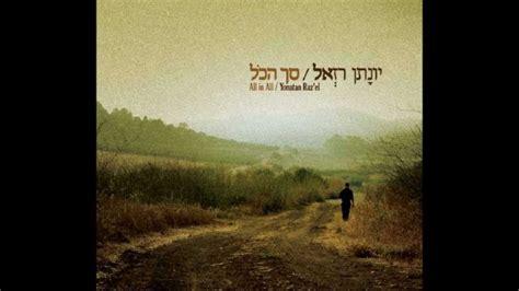 Razel Maxy יונתן רזאל ואני תפילתי yonatan razel