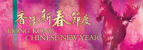 hong kong tourism board new year hong kong new year hong kong tourism board