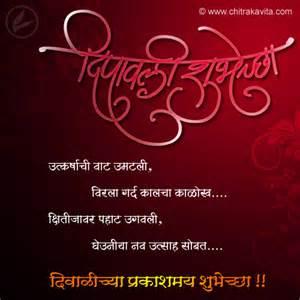 happy diwali 2016 marathi wishes cards educational entertainment