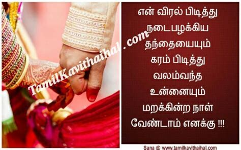 Wedding   Wedding wishes Thirumana kavithaigal