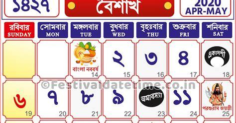 bengali calendar baisakh    bengali calendar  bengali calendar