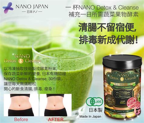 Flush Out Detox From Japan by Nano Detox Weight Loss 24hr Flush 219 Enzyme Made In