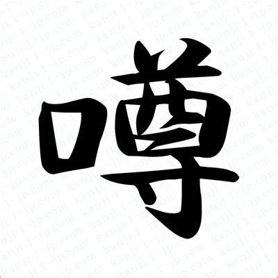 dictionary of gossip rumor gossip kanji 噂 uwasa dictionary