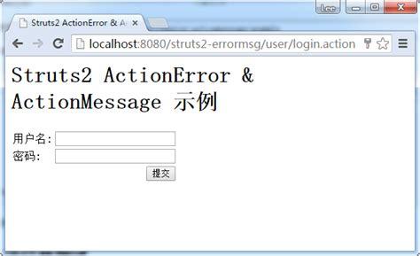 tutorialspoint xml dtd struts2的actionerror actionmessage示例 struts2教程