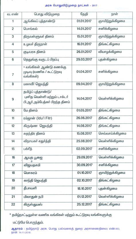 Pdf 2018 List Tamil by Govt Holidays 2018 Tamil Nadu Sportstle