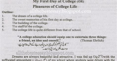 Quotes For Essay My Last Day At College by Pak Education Info My Day At College Essay For F A