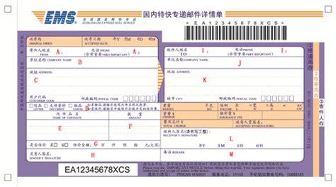 express confirmation number 中国邮政速递物流