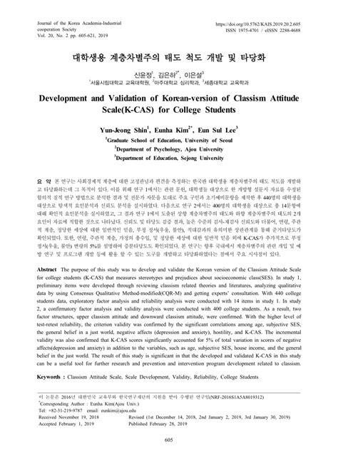 (PDF) 대학생용 계층차별주의 태도 척도 개발 및 타당화 Development and