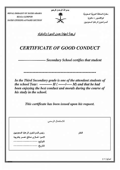 conduct certificate template sle certificate conduct gallery certificate
