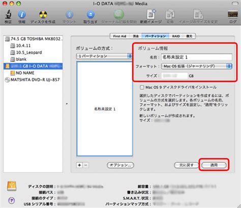format factory mac os x 10 5 mac os x での初期化 mac os x 10 5 640gb以上