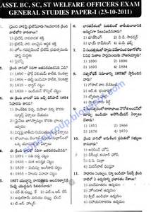 appsc 2 previous papers in telugu