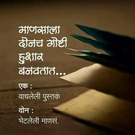aristotle biography in marathi language self respect quotes in marathi image quotes at hippoquotes com