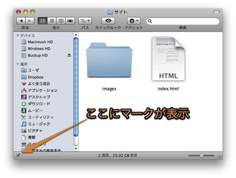 Finder Ucsb Mac Finderに表示中のフォルダの アクセス権 をひと目で判別する方法 Inforati