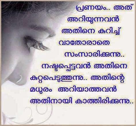 heart touching love failure malayalam quotes malayalam heart touching love quotes