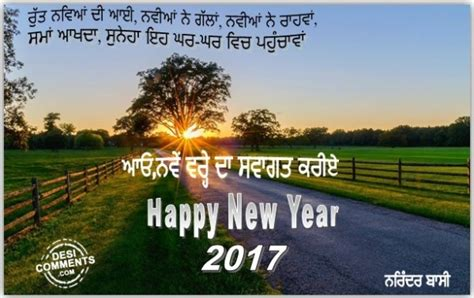 happy new year wishes in punjabi desicomments com