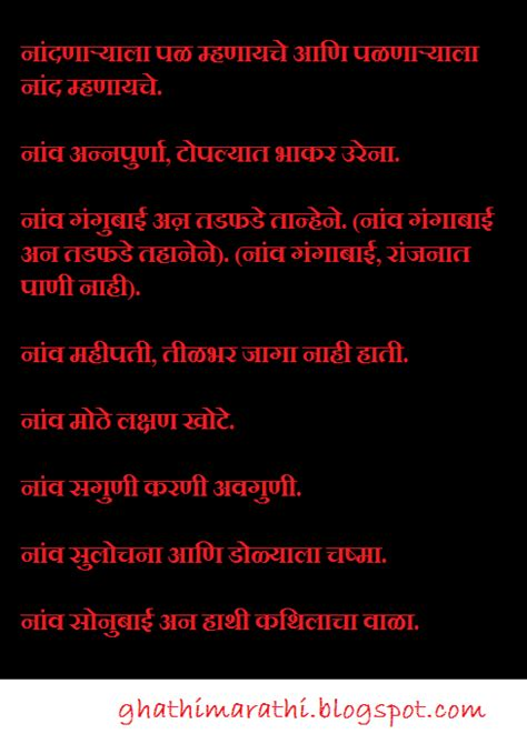 Letter Shayari Marathi Mhani With Starting Letter Na Marathi Kavita Sms Jokes Ukhane Recipes Charolya