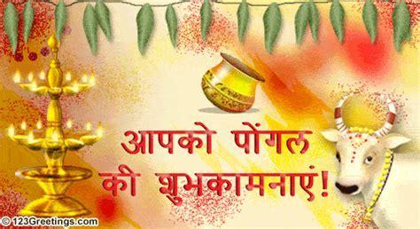 Pongal Ki Shubhkamnayein! Free Pongal eCards, Greeting