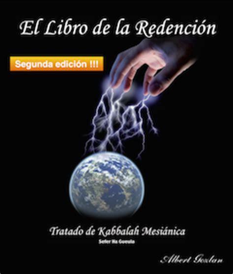preguntas existenciales de la biblia kabbalah mashiah el libro de la redenci 243 n y el libro de